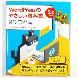 購入した本「WordPressのやさしい教科書。」