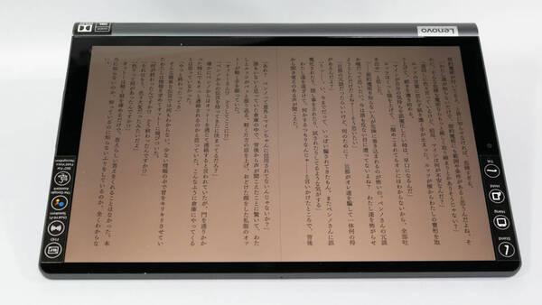 ZA3V0052JPで文庫本読みスタイル