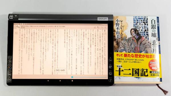 10インチタブレットと文庫本の大きさ比較