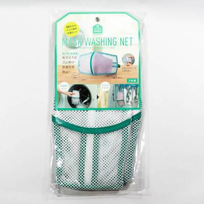 マスク専用洗濯ネットのパッケージ