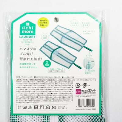 マスク専用洗濯ネットのパッケージの裏側