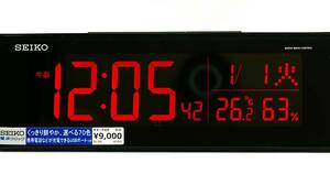 SEIKO デジタル電波時計 DL305Kの色変更 赤色