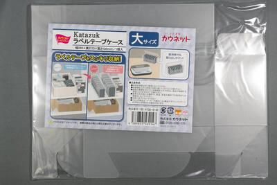 「カウコレ」プレミアム Katazukラベルテープケース 大