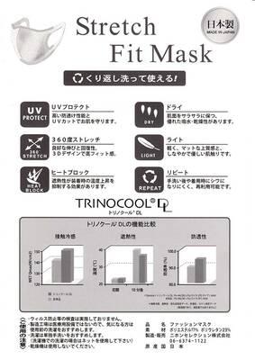 Stretch Fit Mask 水着素材のマスク 説明書