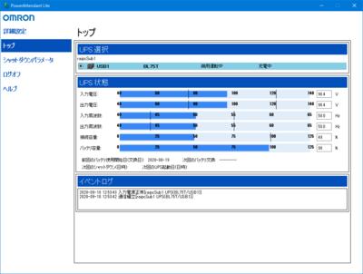 PowerAttendant Liteの基本画面