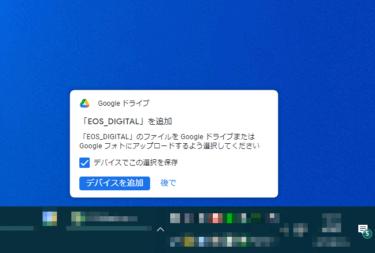 パソコン版Googleドライブのバックアップ通知を表示させない方法
