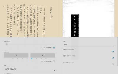 Reader セピア色