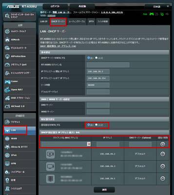 RT-AX86U DHCP固定割り当て