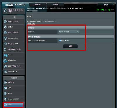 RT-AX86U IPv6の設定