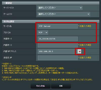 RT-AX86U ポートフォワーディングの登録 2