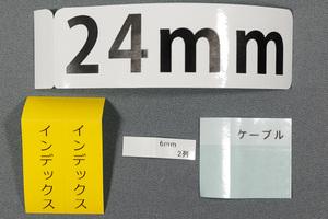 テプラPROのラベル4種類