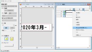 TEPRA SPC10の流し込みデータの作成