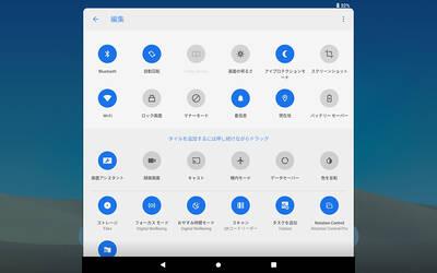 Android 9.0 クイック設定パネルの設定